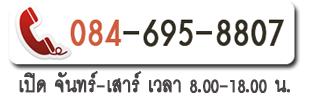 tel:0846958807
